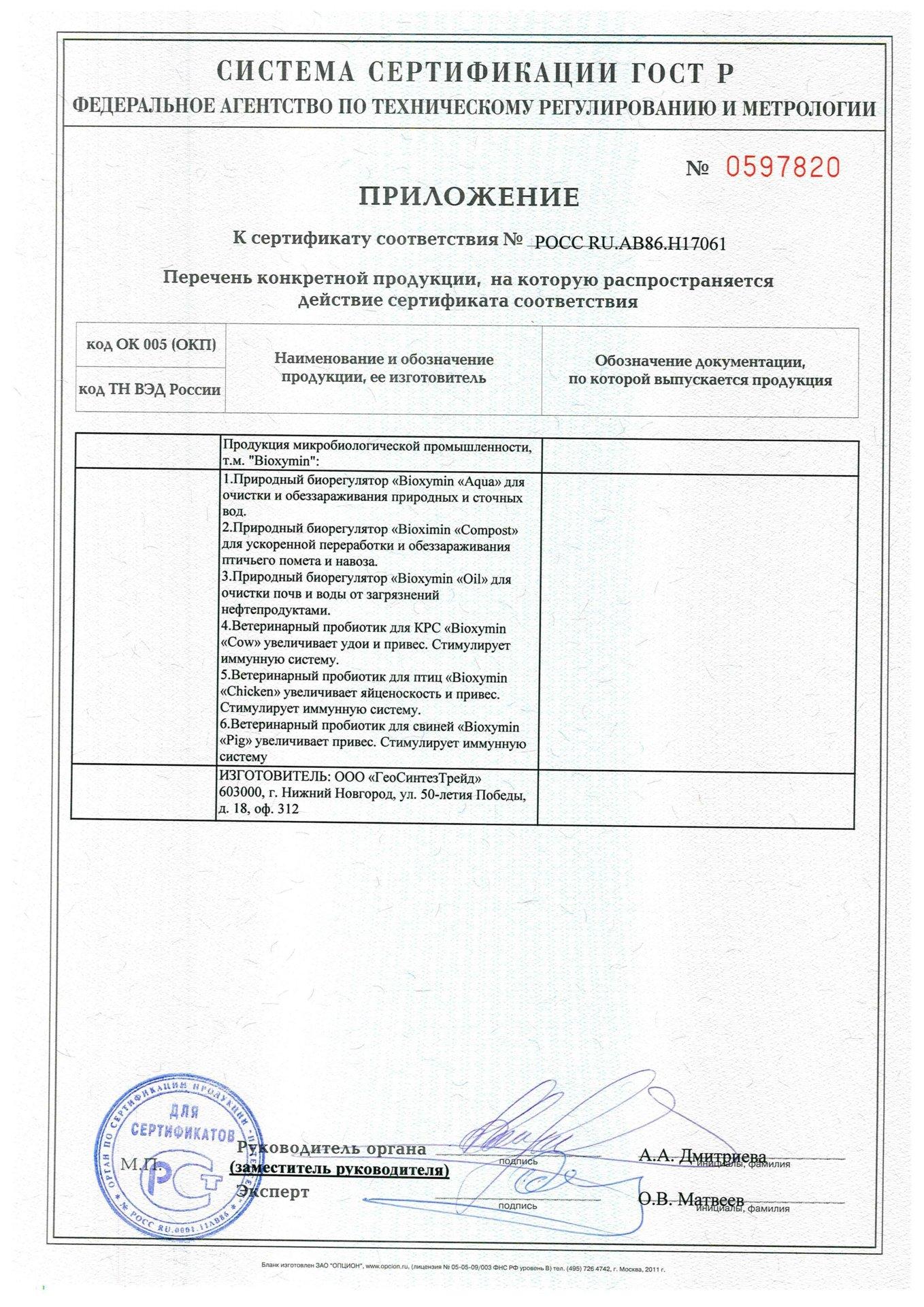 Сертификат (2)