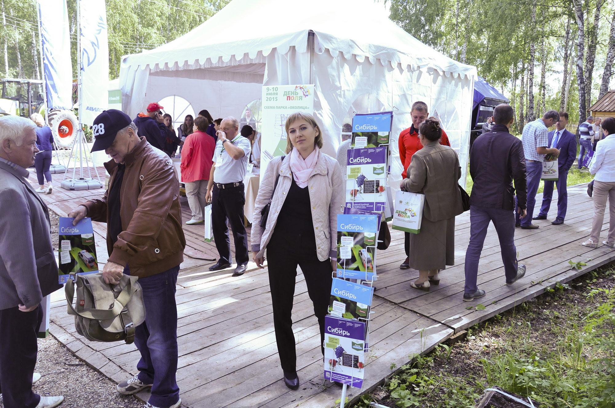 III Межрегиональный агропромышленный форум «День поля – 2015» г. Томск