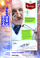 обложка журнала Моя Сибирь январь 2016