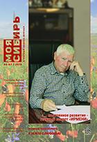 Журнал Моя Сибирь, июнь-июль 2016