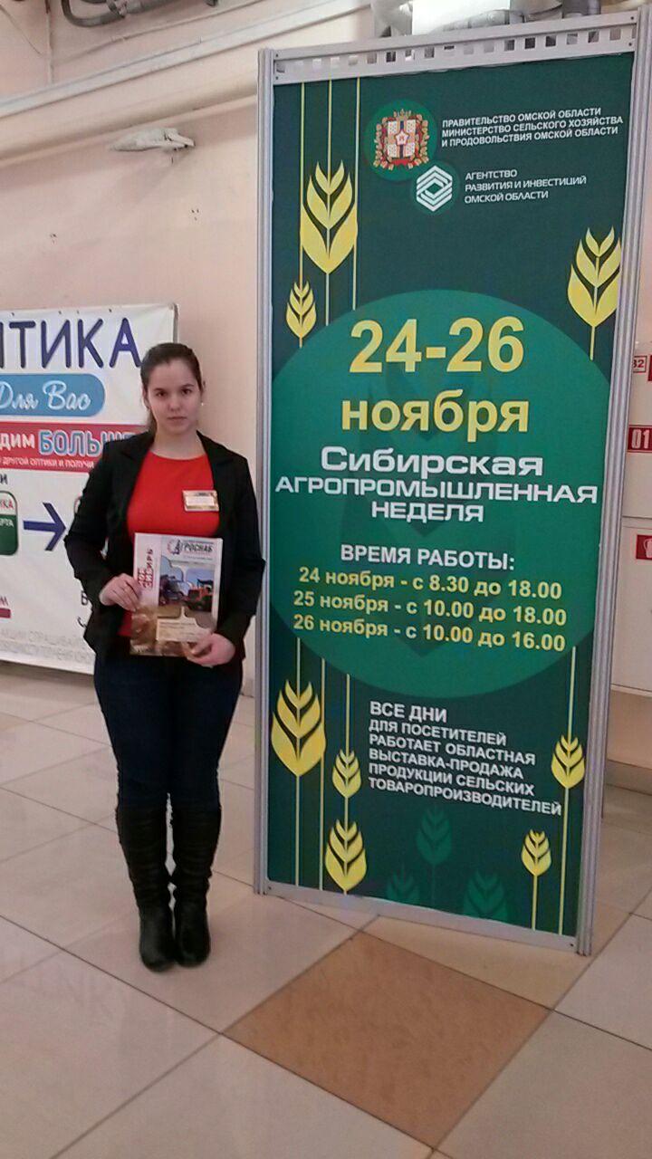 1Sibirskaja promyshlennaja nedelja 2016 Omsk
