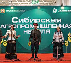 Сибирская агропромышленная неделя 2016