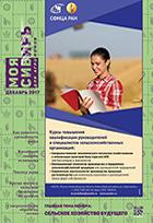 Моя Сибирь для агрономов декабрь 2017