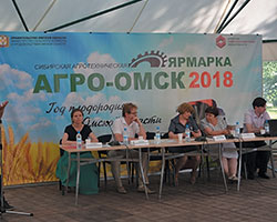 XVI Сибирская агротехническая выставка-ярмарка «АгроОмск-2018»