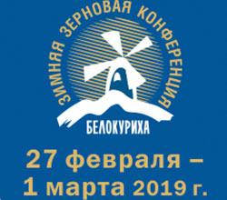 «Зимняя зерновая конференция» 2019