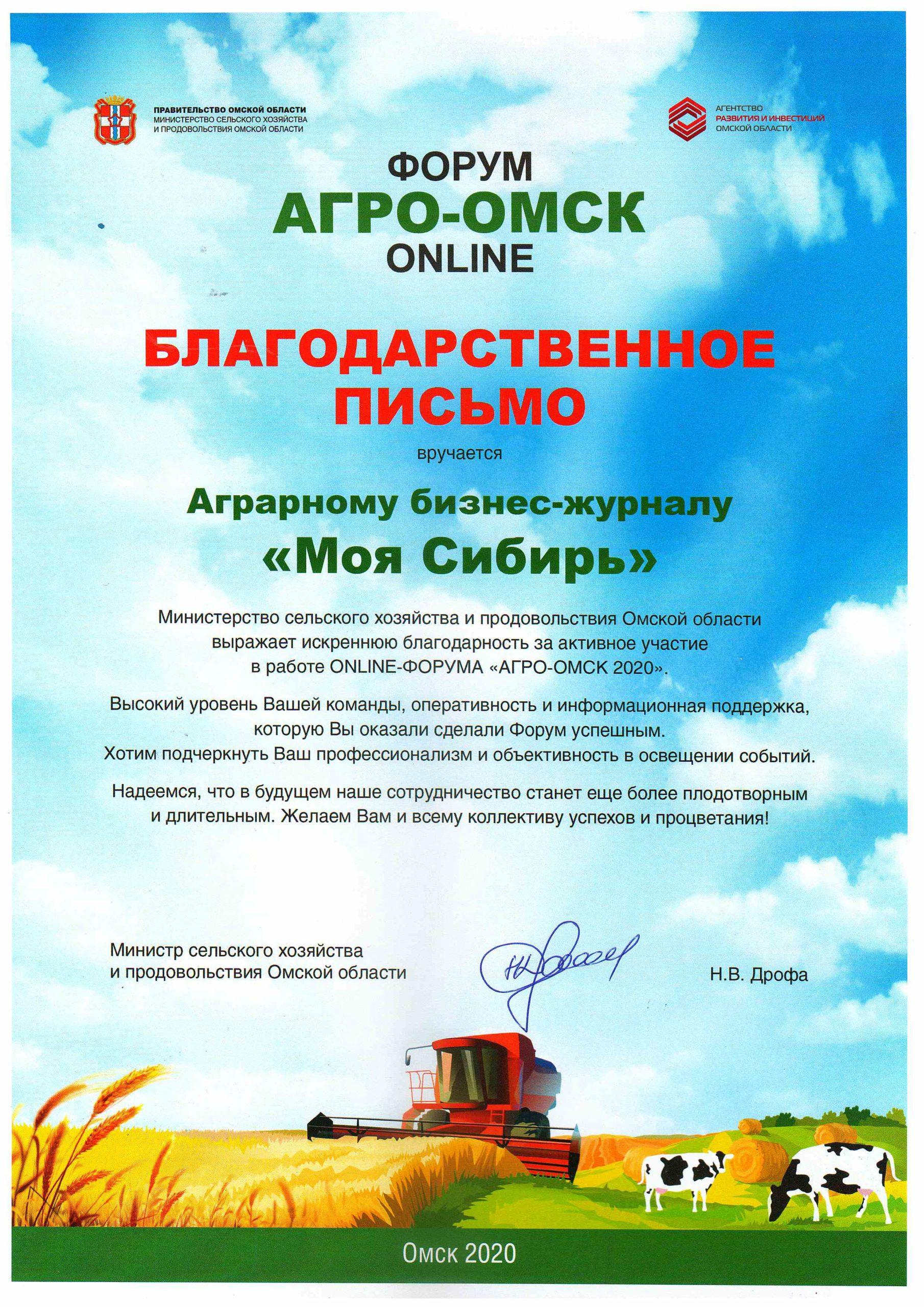 Агро-Омск 2020