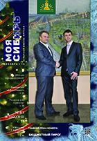 Обложка журнала Моя Сибирь декабрь 2015