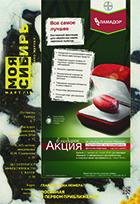 "Аграрный бизнес-журнал ""Моя Сибирь"" март 2016"