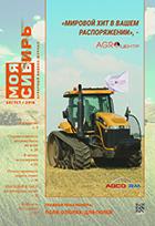"аграрный журнал ""Моя Сибирь"" август 2016"