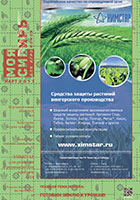 Моя Сибирь для агрономов - март 2017