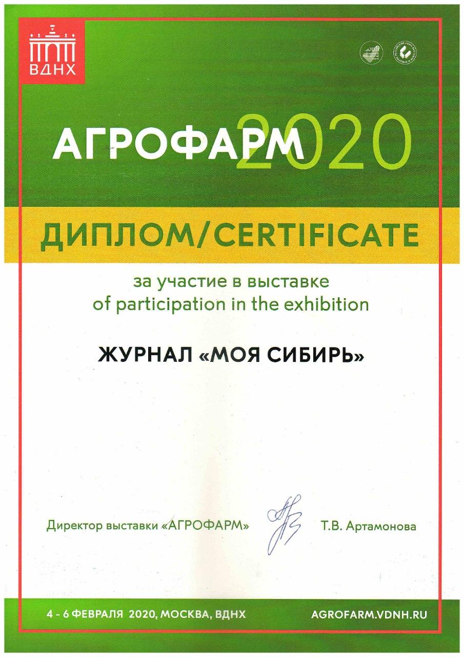 agrofarm2020